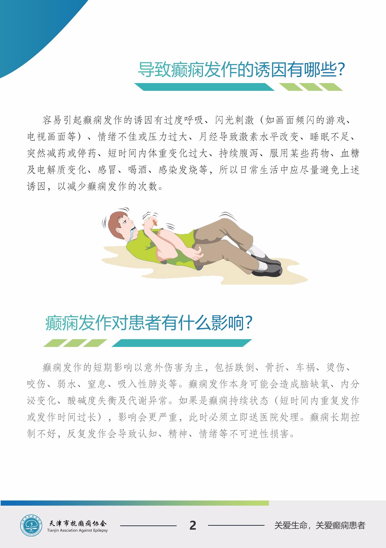 天津市抗癫痫协会