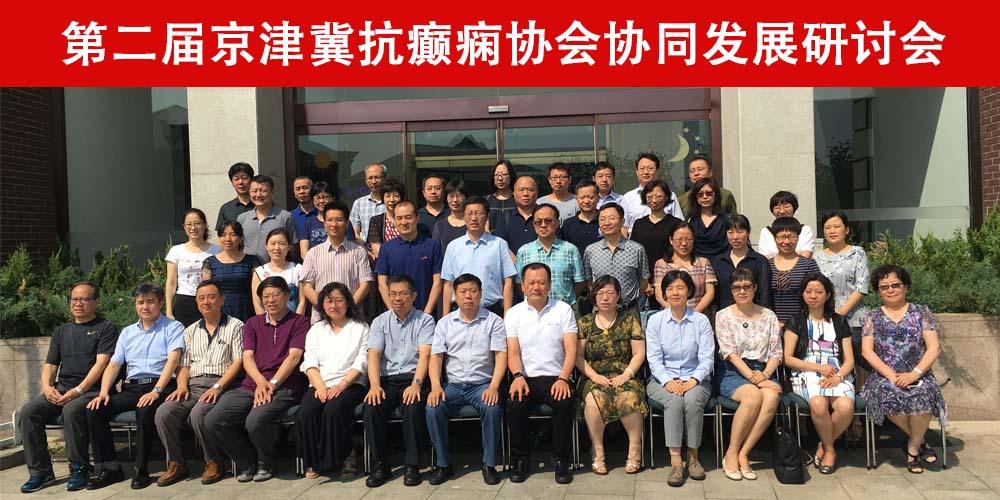 第二届京津冀抗癫痫协会协同发展研讨会圆满结束